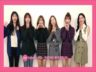 에이프릴 (APRIL) - 네가 좋아 MV 발매기념 인사영상