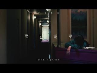 백년해로 (Teaser 1)