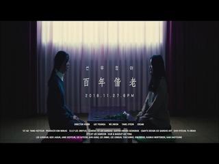 백년해로 (Teaser 2)