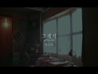그래서 (Feat. 민서) (Teaser)