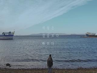 세월은 걸음보다 빠르다 (Feat. 빌리어코스티)
