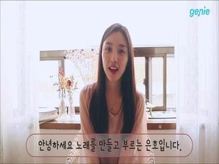 은호 (Eun Ho) - [사라져가] 발매 인사 영상