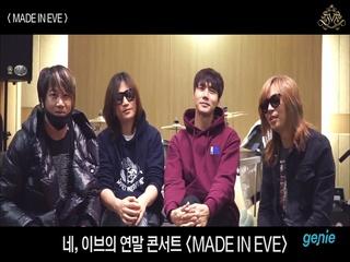 이브 (Eve) - [MADE IN EVE : 20th Anniversary & Year-End Concert] 홍보 & 인사 영상