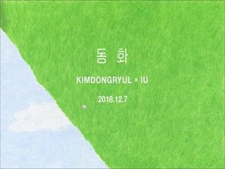 동화 (Feat. 아이유) (Teaser)