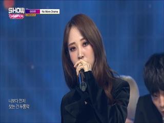 [쇼챔피언 294회] '마마무(Mamamoo) - No more drama' (방송 Clip)