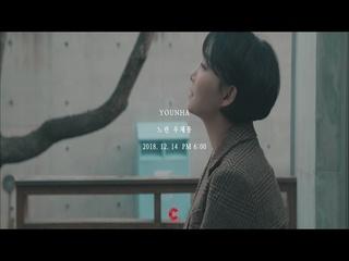 느린 우체통 (MV Teaser)