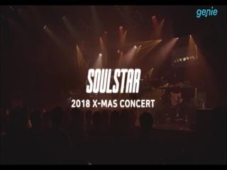 소울스타 (SOULSTAR) - [2018 SOULSTAR X-MAS CONCERT 'HOME'] 홍보 영상