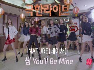 [극한라이브] Nature (네이처) - 썸 (You'll Be Mine)