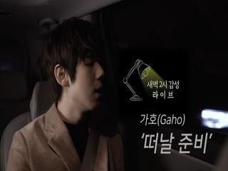 [새벽2시 감성라이브] 가호 (Gaho) - 떠날 준비 LIVE