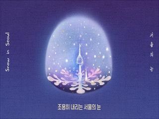 서울의 눈 (Lyric Video)