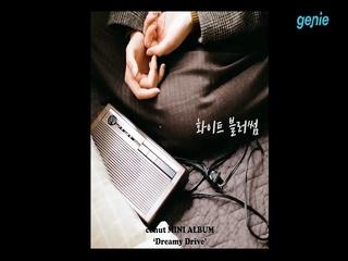 코넛 (Conut) - [Dreamy Drive] 앨범 미리듣기 영상