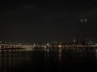 밤 (Feat. 신아린)
