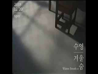 겨울숨 (Teaser 2)