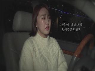 사랑이 아니어도 (Feat. 이보람)