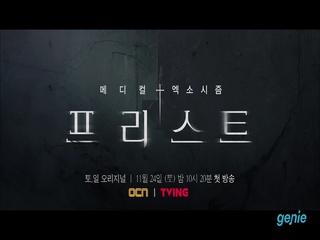 [메디컬 엑소시즘 '프리스트'] 메인 예고편 (스페셜 영상)