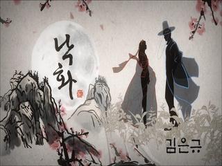 낙화 (落花) (Teaser)