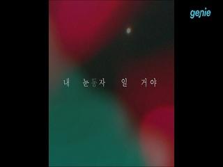 고갱 (Gogang) - [밤] '밤' Lyric Video Clip