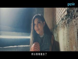Karencici - [SHA YAN] 'Sha眼了 (SHA YAN)' M/V 메이킹 필름