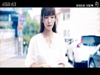 사랑의 순간 (Teaser)