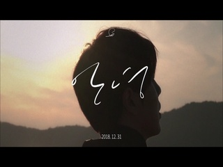 안녕 (Goodbye) (Teaser 2)