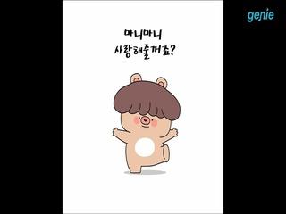 마니마니 - [마니마니송] '마니' 소개 영상