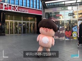 마니마니 - [마니마니송] '마니' 팝업 스토어 홍보 영상