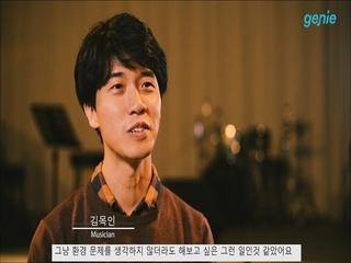 [바라던 바다] '김목인' 인터뷰 영상