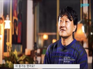 [바라던 바다] '김일두' 인터뷰 영상