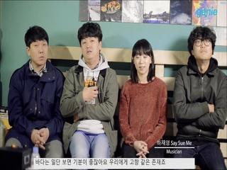 [바라던 바다] '세이수미' 인터뷰 영상