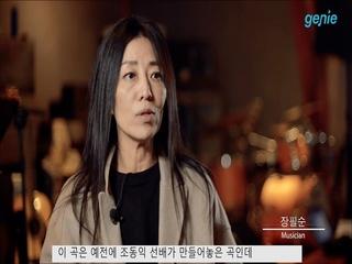 [바라던 바다] '장필순' 인터뷰 영상