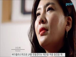 [바라던 바다] '조동희' 인터뷰 영상