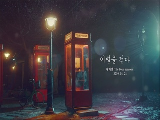 이별을 걷다 (A Walk To Goodbye) (Teaser 1)