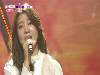 [쇼챔피언 299회] '추화정 - 실컷' (방송 Clip)