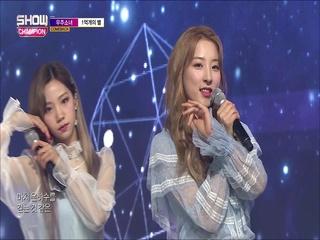 [쇼챔피언 299회] '우주소녀 - 1억개의 별' (방송 Clip)