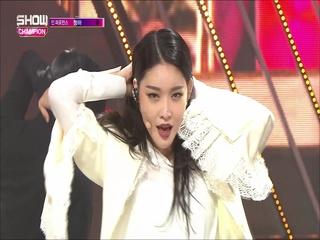 [쇼챔피언 299회] '청하 - 벌써 12시' (방송 Clip)