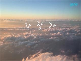 투브라더스 - [자장가] M/V 영상