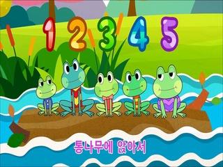 개구리 다섯 마리