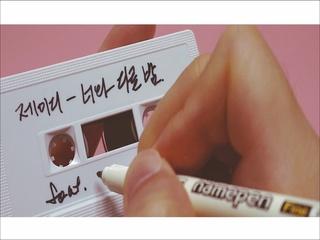 너와 다른 밤 (Feat. KeeBomb) (Teaser)