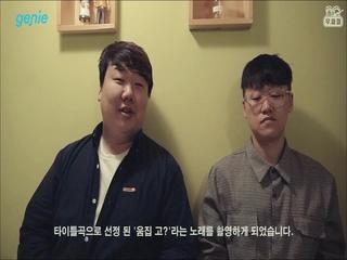 우주왕복선싸이드미러 - [동 동 동 동 동] '움집 고?' M/V 소개 영상