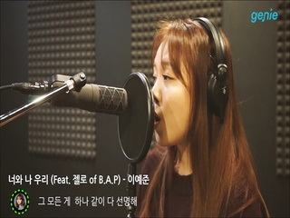 이예준 - [뮤니콘 Vol.2] '너와 나 우리' 원테이크 LIVE
