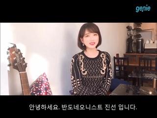 진선 (JinSun) - [밤의 환상곡] 발매 인사 영상