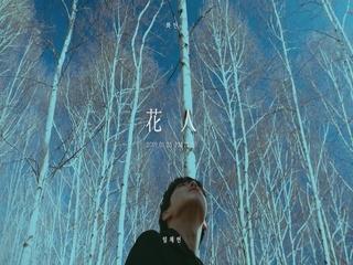 화인 (Like A Flower) (Teaser)