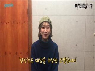 [아리랑 X ? Vol.2 컴필레이션] '오열 (OYEOL)' 인터뷰 영상