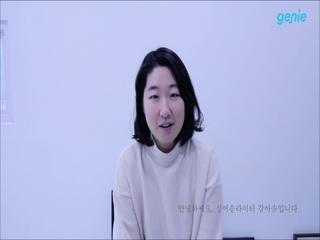 강아솔 - [아무 말도 더 하지 않고] 발매 인사 영상