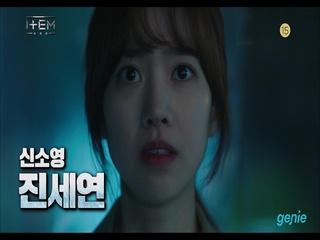 [드라마 '아이템'] '신소영 (진세연)' 캐릭터 티저