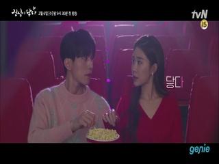 [tvN 드라마 '진심이 닿다'] 15초 TEASER