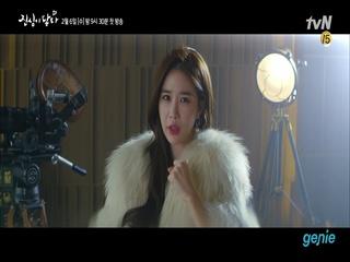 [tvN 드라마 '진심이 닿다'] '진심 (유인나)' 캐릭터 티저