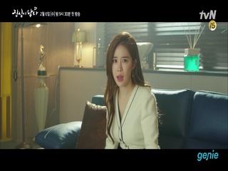 [tvN 드라마 '진심이 닿다'] '진심 (유인나)' 뒷담 티저
