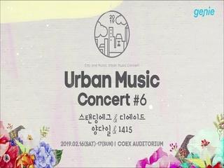 [Urban Music Concert #6] 홍보 영상