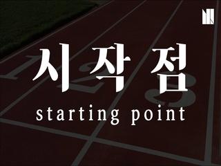 시작점 (starting point)